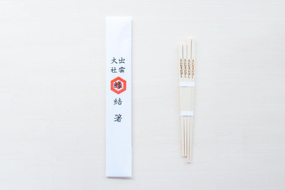 縁結びの箸-出雲大社